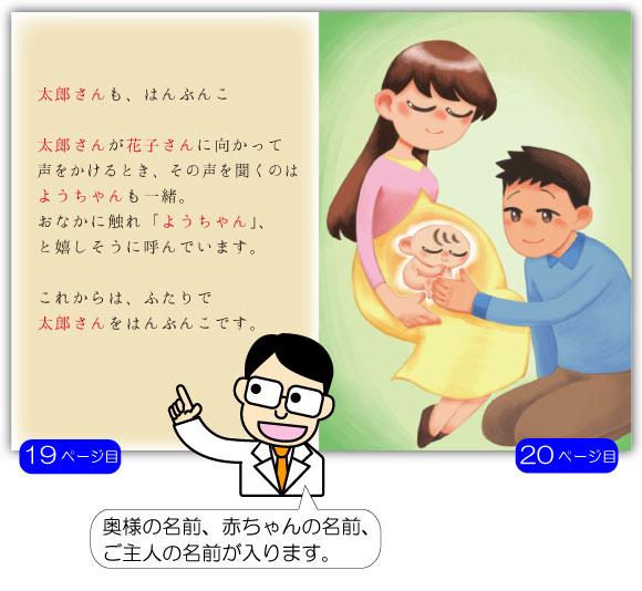 出産 内祝いのオリジナル絵本「うまれるまでのはんぶんこ」の30ページ