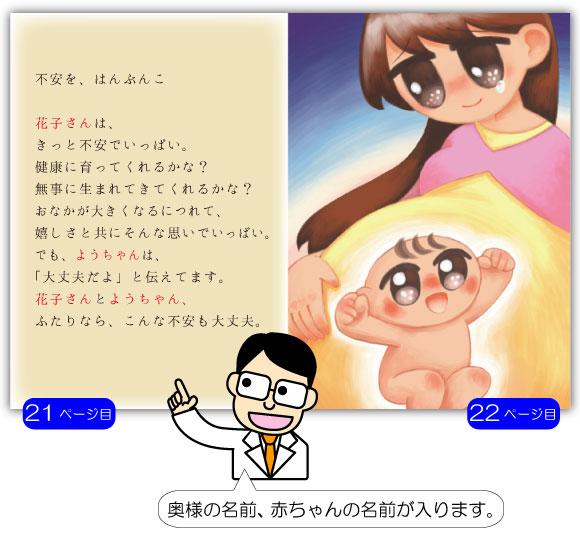 19ページ目の例文:おなかに触れ「赤ちゃん」と嬉しそうに呼んでいます。