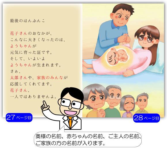 出産 内祝いの名前入り絵本「うまれるまでのはんぶんこ」の36ページ