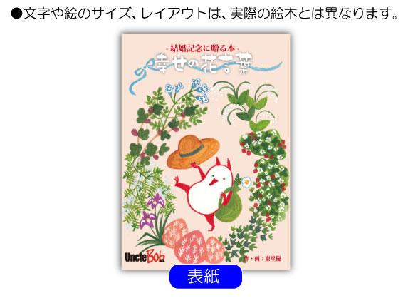 友人の新郎新婦への結婚祝いのプレゼント向け絵本「幸せの花言葉」の中表紙