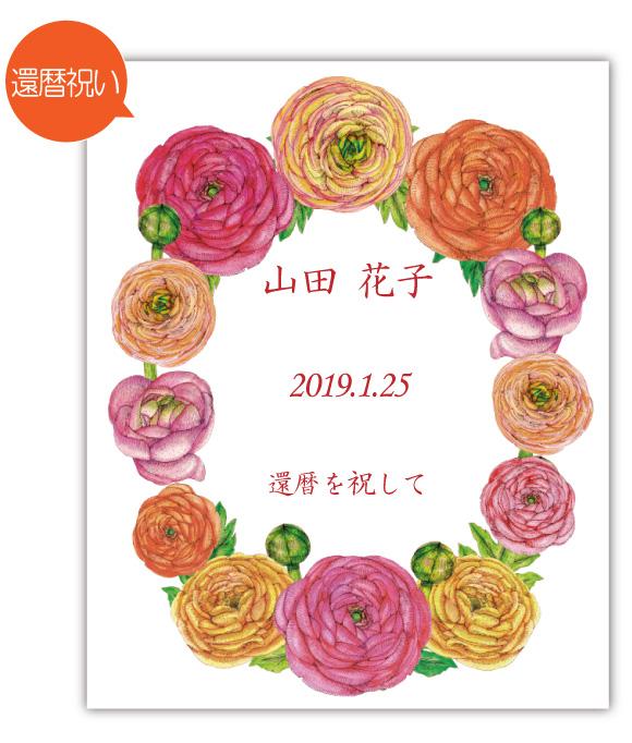 1月の記念日に贈るオリジナル絵画「1月の記念日の花」
