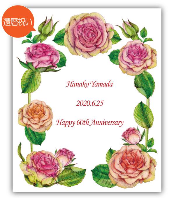 6月の記念日に贈るオリジナル絵画「6月の記念日の花」