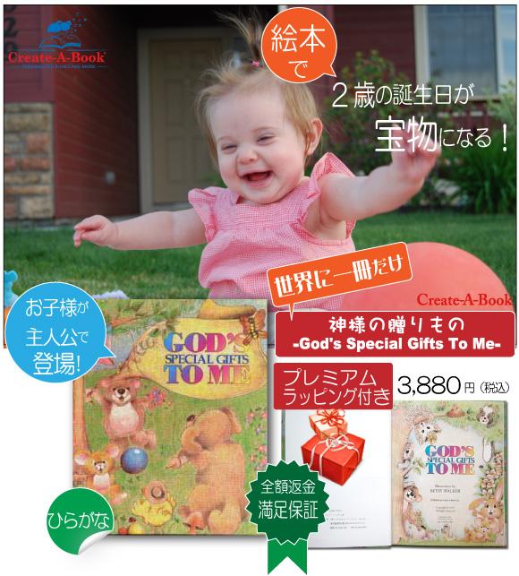 2歳の誕生日プレゼントのオーダーメイド絵本「神様の贈りもの」のイメージ写真