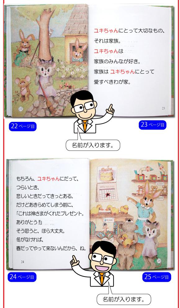 絵本の26ページ