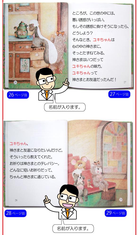 名入れ絵本の30ページ