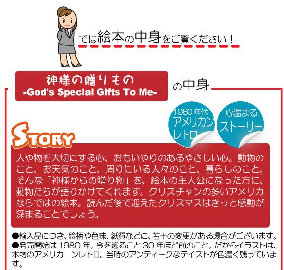 彼氏へのバレンタインのサプライズプレゼント向けオーダーメイド絵本「神様の贈り物」の表紙