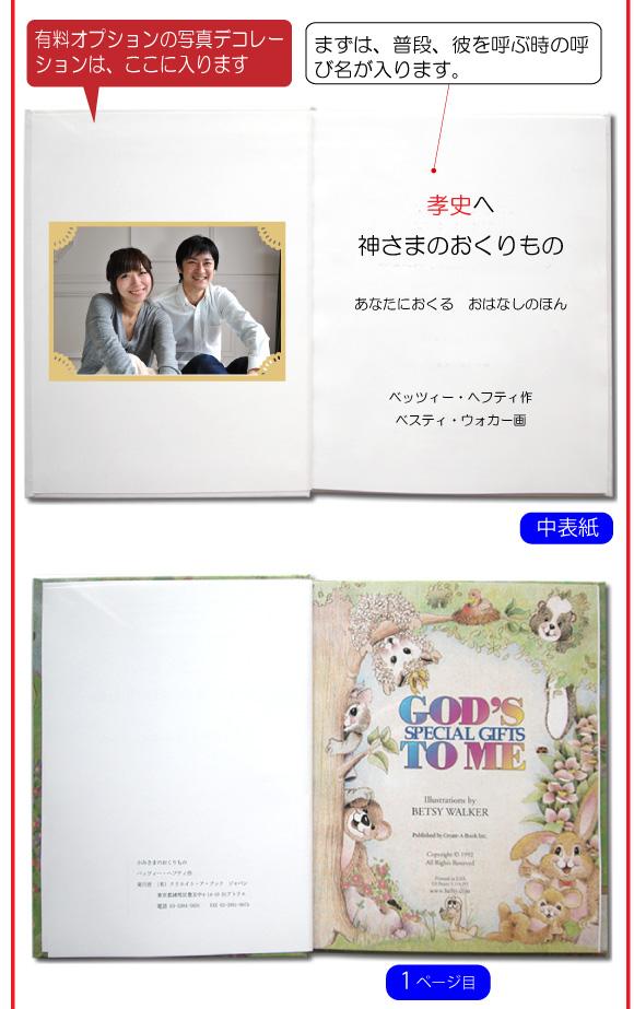 通販で人気の手作り絵本「神様の贈り物」の2ページ