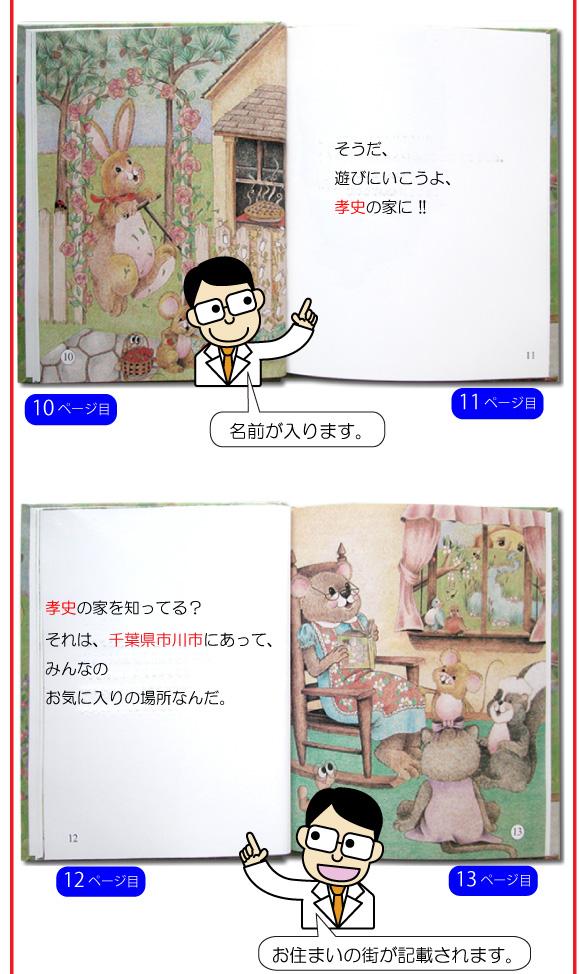 通販で人気の手作り絵本「神様の贈り物」の14ページ