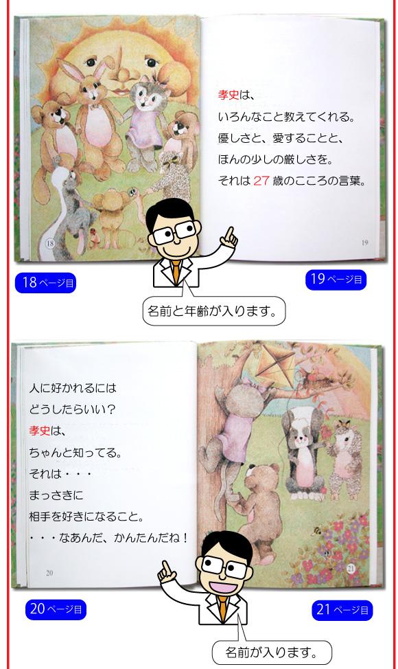 通販で人気の手作り絵本「神様の贈り物」の22ページ