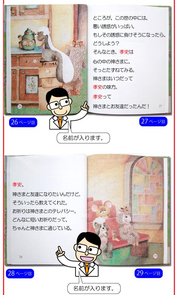 通販で人気の珍しい絵本「神様の贈り物」の30ページ