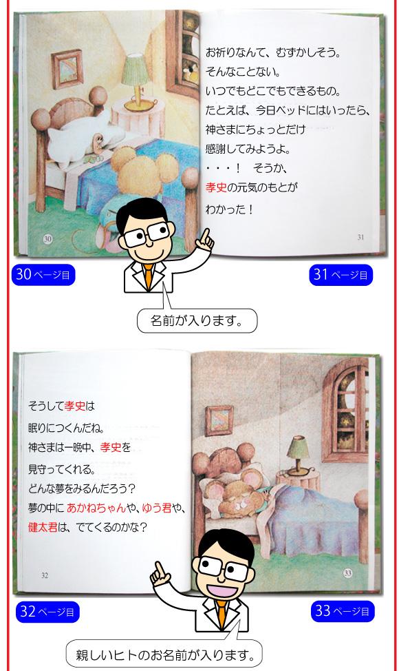 通販で人気の珍しい絵本「神様の贈り物」の34ページ