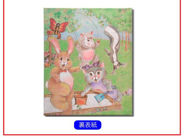 通販で人気のサプライズ絵本「神様の贈り物」の裏表紙