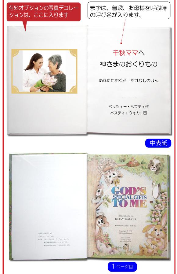 絵本「神様の贈りもの」の中表紙