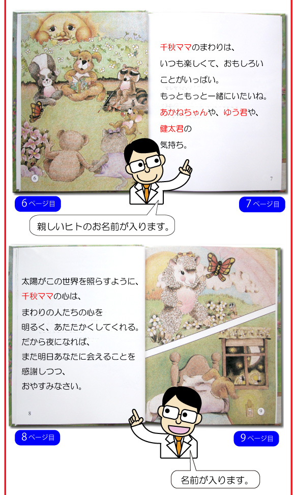 絵本の6ページ:サンプル