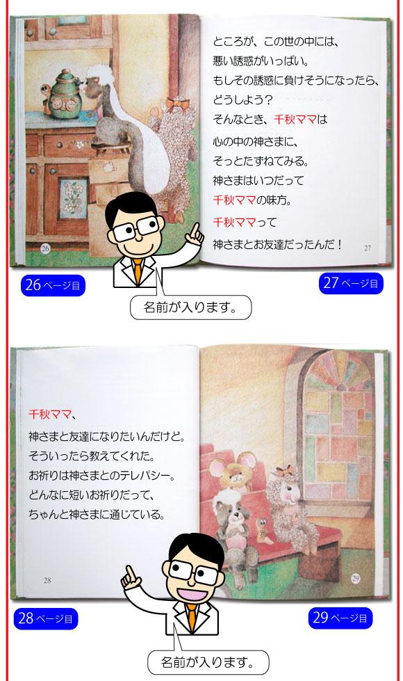 絵本の26ページ:サンプル