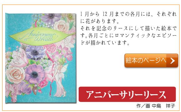 5年目の結婚記念日「木婚式」のプレゼントにおすすめの絵本