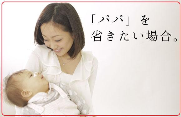 母子家庭向けにカスタマイズ