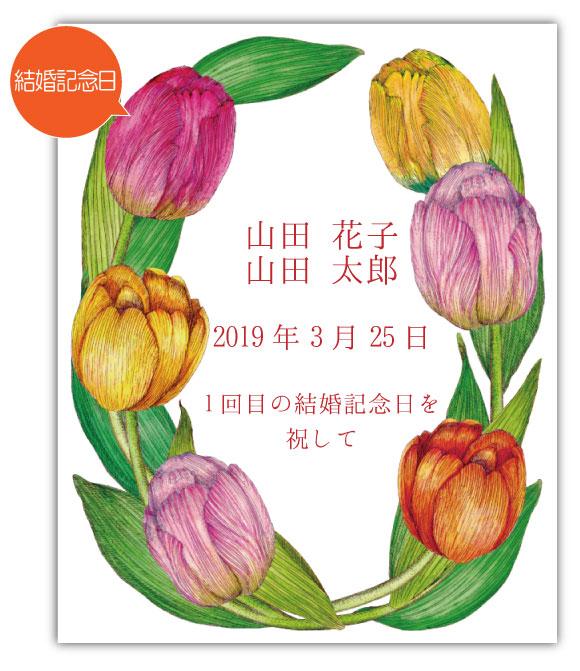 3月の記念日に贈るオリジナル絵画「3月の記念日の花」