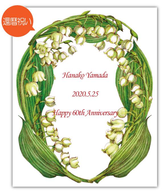 4月の記念日に贈るオリジナル絵画「5月の記念日の花」