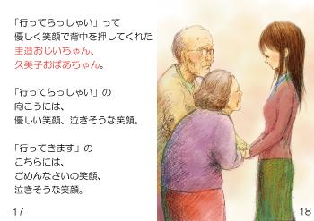 祖母と祖父にあなたの気持ちを絵本で届けましょう