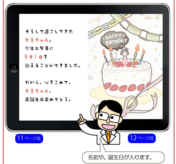 11ページ目の文章例:心をこめて、お誕生日おめでとう
