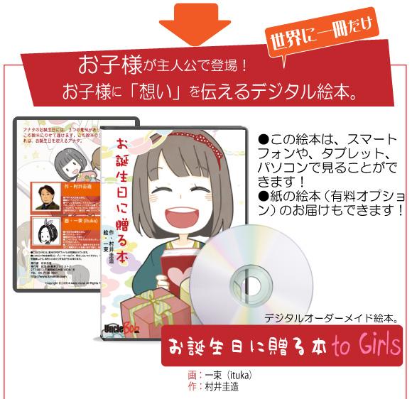オーダーメイド絵本「お誕生日に贈る本to Girls」のパッケージ
