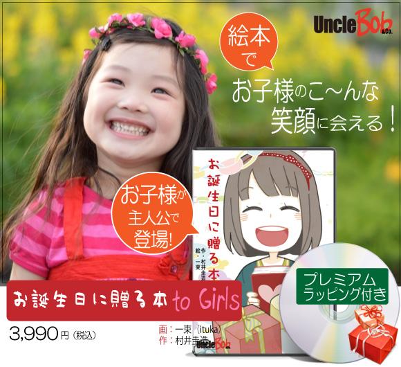 誕生日プレゼントの絵本で喜んでいるいる6歳の女の子