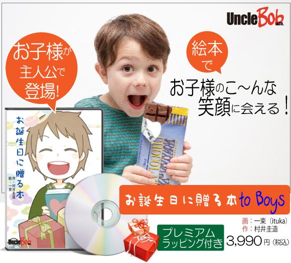 誕生日プレゼントの絵本で喜んでいるいる5歳の男の子