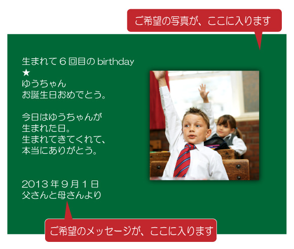 最後のページにはサプライズメッセージとお写真が入ります