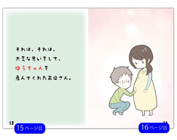 15ページ目の文章例:誕生日には、もうひとつ、大切な意味があります。それは、この日に、お母さんが産んでくれた日ということ