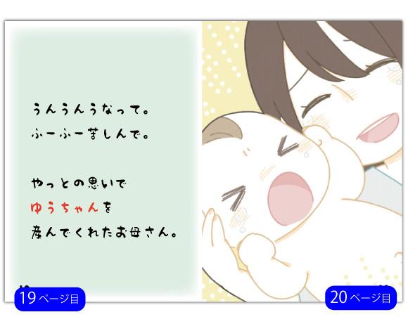 27ページ目の文章例:誕生日は、とっても特別な日。愛されていることがわかる特別な日