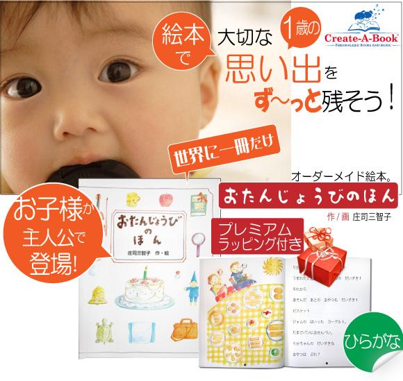 誕生日プレゼントのオーダーメイド絵本「おたんじょうびのほん」は1歳の男児、女児が主人公になります