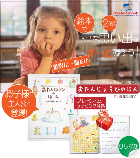 誕生日プレゼントにオーダーメイド絵本「おたんじょうびのほん」をもらってサプライズしている2歳の女の子