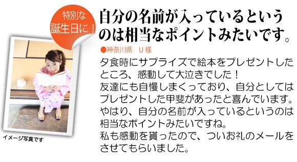女友達、女性への誕生日プレゼントのオーダーメイド絵本「おたんじょうびのほん」をご購入されたお客様の声3