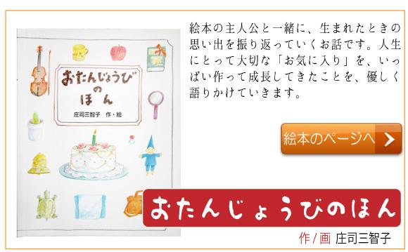彼女のお誕生日プレゼントにおすすめの絵本「おたんじょうびのほん」