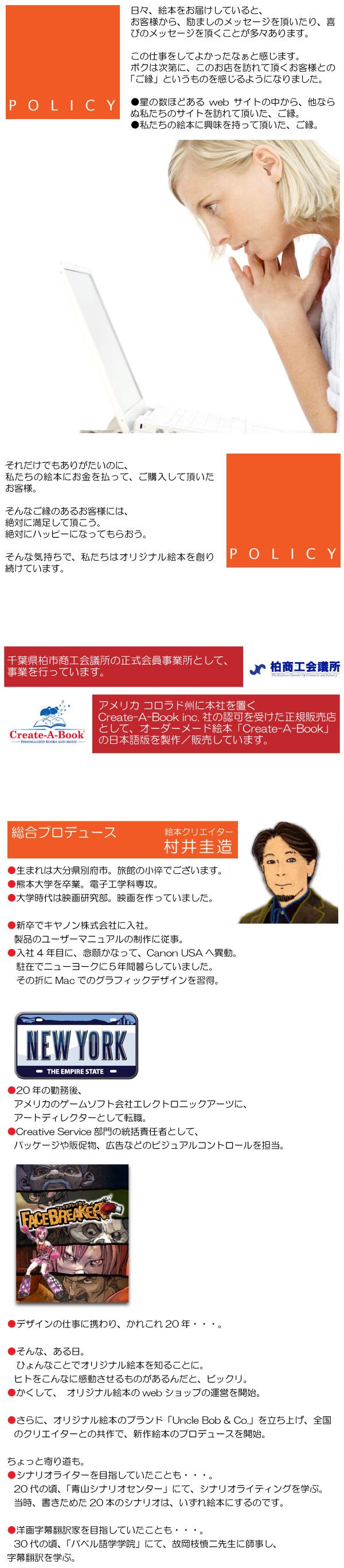 オリジナル絵本 記念deブックストア 会社紹介
