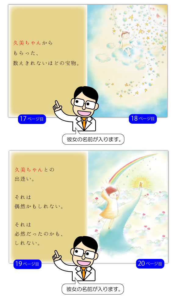 ホワイトデーの定番絵本「両手いっぱいのありがとう」の22ページ