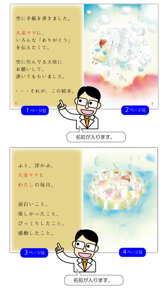 絵本「両手いっぱいのありがとう」の6ページ