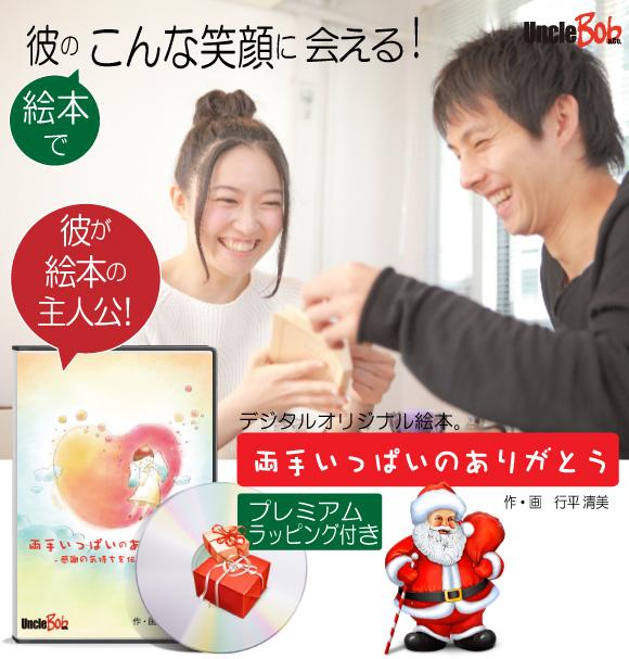 クリスマスプレゼントのオリジナル絵本「両手いっぱいのありがとう」でサプライズしている30代の彼氏