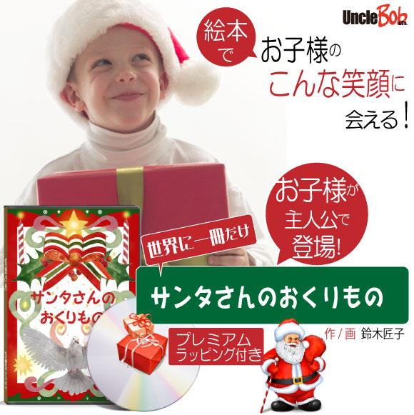 クリスマスプレゼントにオリジナル絵本「サンタさんのおくりもの」を貰ってサプライズしている6歳の男の子