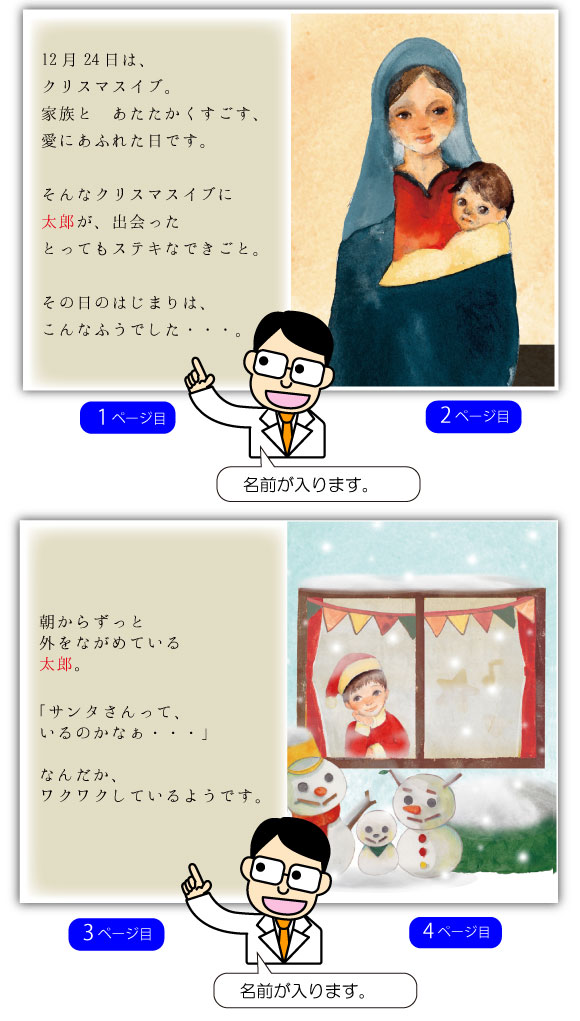 メッセージ絵本「サンタさんのおくりもの」の6ページ