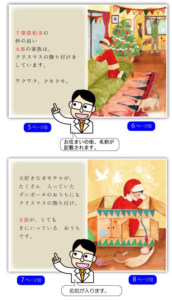 サプライズ絵本「サンタさんのおくりもの」の10ページ
