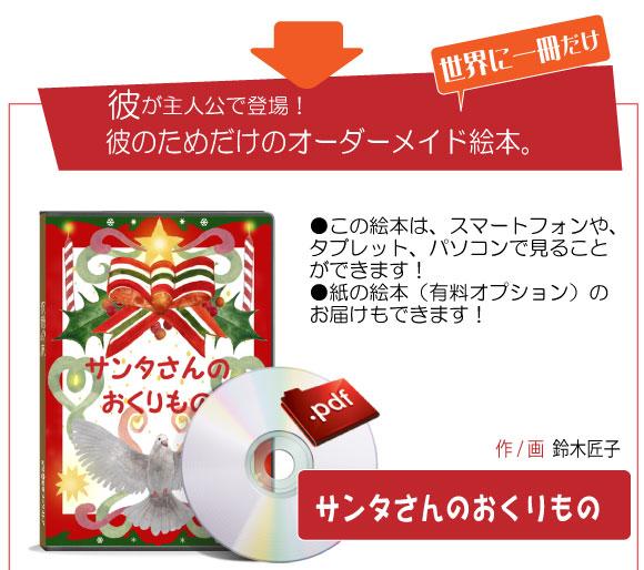 オーダーメイド絵本「サンタさんのおくりもの」のパッケージ
