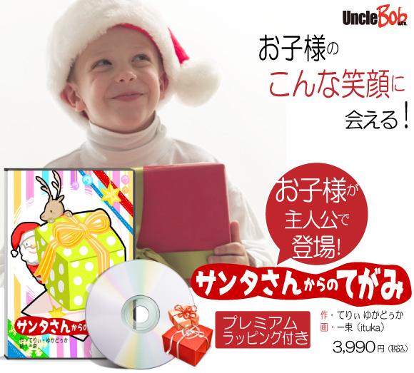 クリスマスプレゼントにオーダーメイド絵本「サンタさんからのてがみ」をもらって喜ぶ3歳の男の子