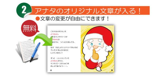 オーダーメイド絵本「サンタさんからのてがみ」には写真が入ります。!