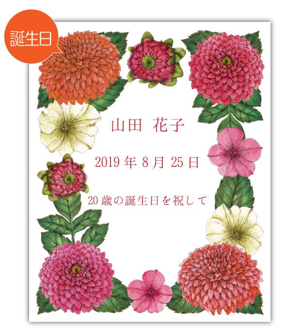 9月の記念日に贈るオリジナル絵画「9月の記念日の花」