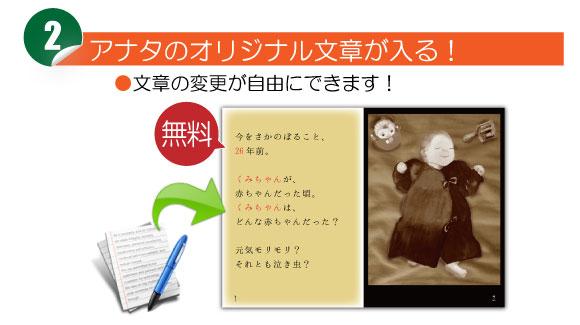 オーダーメイド絵本「祝福の本」には写真が入ります。!