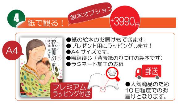 先輩への出産祝いの人気プレゼントのオーダーメイド絵本「祝福の本」はデジタル絵本です。!