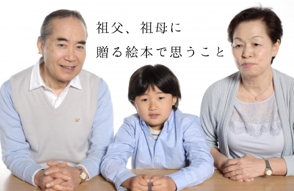 敬老の日にオーダーメイド絵本「おじいちゃん、おばあちゃん、ありがとう!」を読んでサプライズしている祖母と祖父