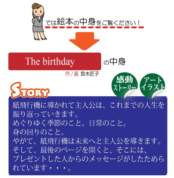 30代、40代の夫、旦那への誕生日プレゼント向けオーダーメイド絵本「The birthday」の表紙